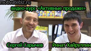 Ринат Хайруллин и Сергей Сарычев
