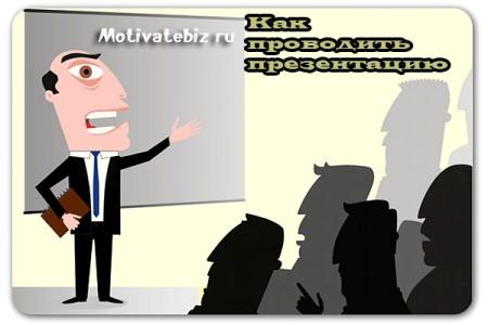 как проводить презентацию
