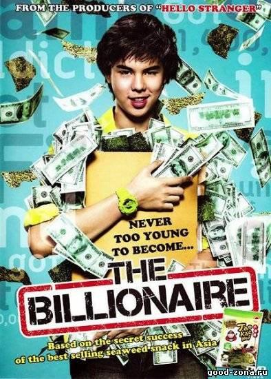 тинейджер на миллиард