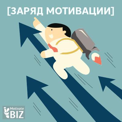 Заряд мотивации