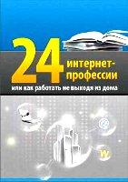 24 internet professii