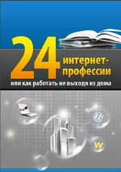 24 internet professii kniga