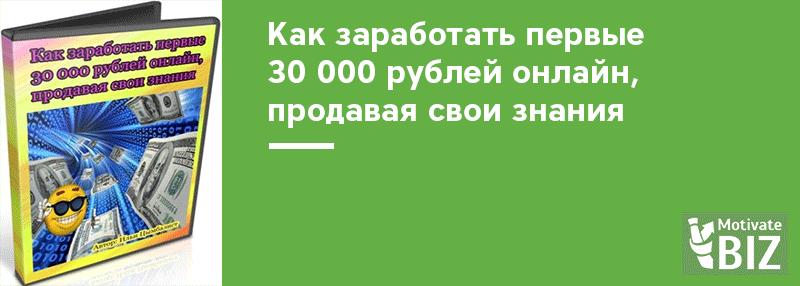 Первые-30-000
